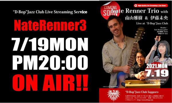 """札幌""""D-Bop""""Jazz ClubのNate Renner Trio with 南山雅樹 & 伊藤未央 Live At """"D-Bop""""Jazz Clubイベント"""