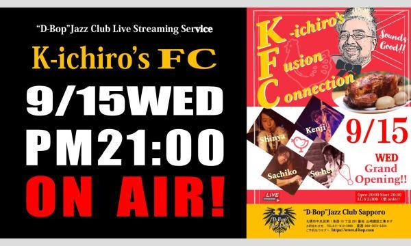 "KFC(K-ichiro's Fusion Connection)Live At ""D-Bop""Jazz Club イベント画像1"