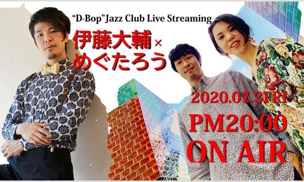 """伊藤大輔×めくたろうスペシャルライブ北海道ツアー2020 Live at 札幌""""D-Bop""""Jazz Club イベント画像1"""