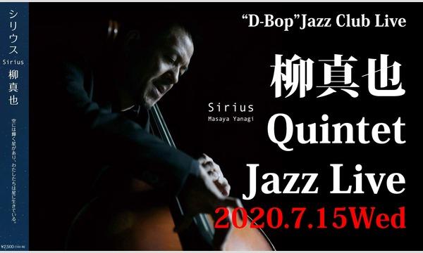 """柳真也クインテットライブat """"D-Bop"""" Jazz Club イベント画像1"""