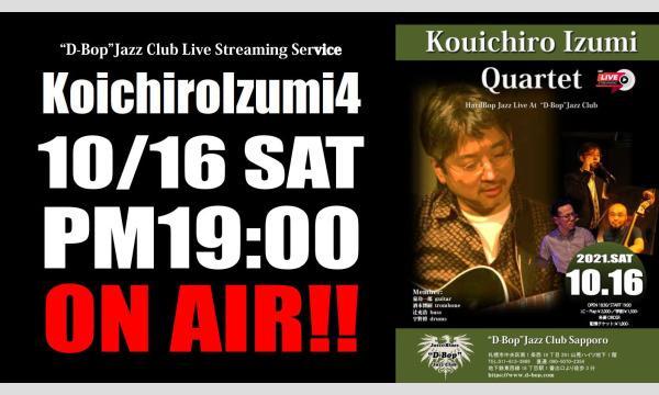 """【本日無料配信】泉功一郎Quartet Live At """"D-Bop""""Jazz Club Sapporo イベント画像1"""