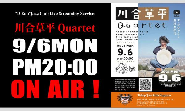 "【OPEN配信】川合草平Quartet Live At ""D-Bop""Jazz Club イベント画像1"