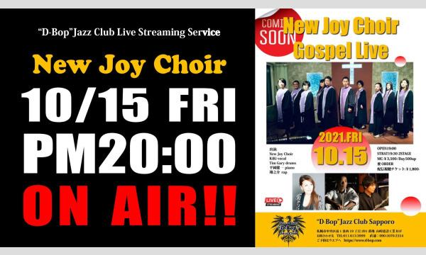 "New Joy Choir Gospel Live At ""D-Bop""Jazz Club イベント画像1"