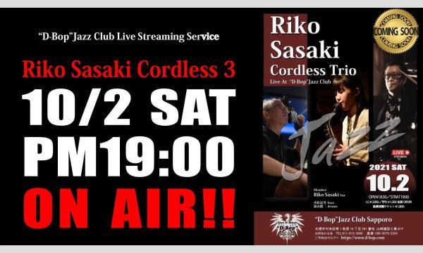 """佐々木リコCordless Trio Live At """"D-Bop""""Jazz Club Sapporo イベント画像1"""