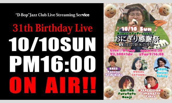 """木村ゆうBirthday!31thおにぎり感謝祭 Live At""""D-Bop""""Jazz Club イベント画像1"""