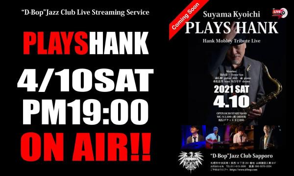 """PLAYS HANK"" Live At ""D-Bop""Jazz Club イベント画像1"
