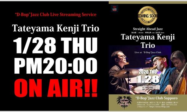 """舘山健二Trio Live at """"D-Bop""""Jazz Club イベント画像1"""