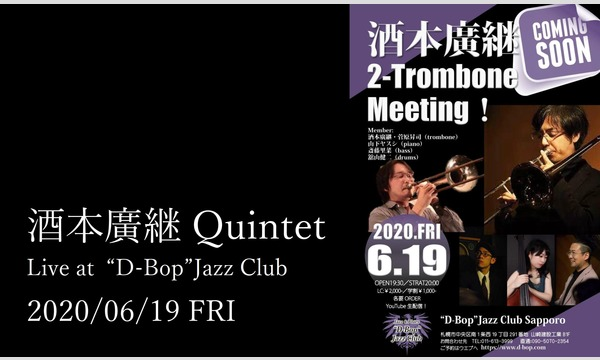 """酒本廣継 2 trombone meeting Live at """"D-Bop""""Jazz Club イベント画像1"""