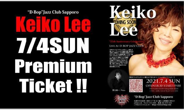 "Keiko Lee ""25th"" Anniversary Celebrat Tour 2021 イベント画像1"