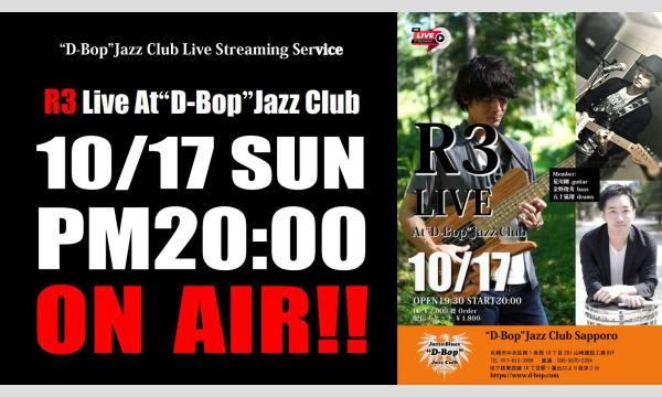 "「R3」 Live At ""D-Bop""Jazz Club イベント画像1"