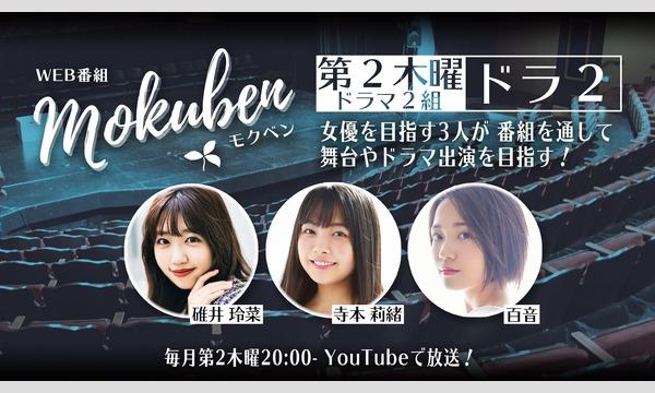 2020/1/16 先着順「モクベン(ドラ2)」公開生配信@浅草九スタ イベント画像1