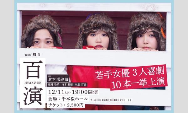 【抽選】2019/12/11 舞台「百演」第3回公演 (モクベン ドラ2) イベント画像1