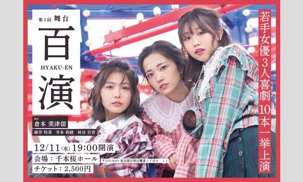 【抽選】2019/12/11 舞台「百演」第3回公演 (モクベン ドラ2) イベント画像3