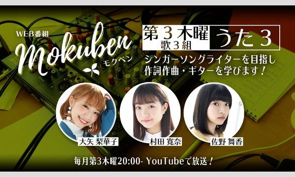 2020/1/23 先着順「モクベン(うた3)」公開生配信@浅草九スタ イベント画像1