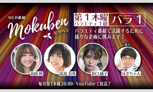 2019/08/01 先着順「モクベン(バラ1)」公開生配信@浅草九スタ イベント画像1