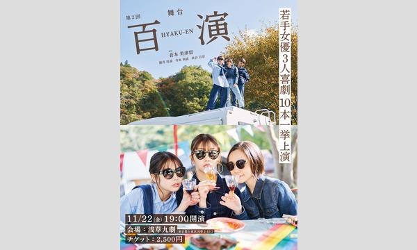 【先着順】2019/11/22 舞台「百演」第2回公演 (モクベン ドラ2) イベント画像1