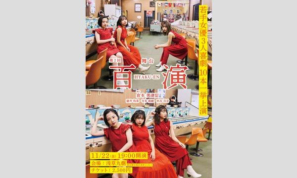 【先着順】2019/11/22 舞台「百演」第2回公演 (モクベン ドラ2) イベント画像2