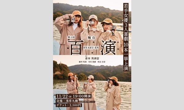 【先着順】2019/11/22 舞台「百演」第2回公演 (モクベン ドラ2) イベント画像3