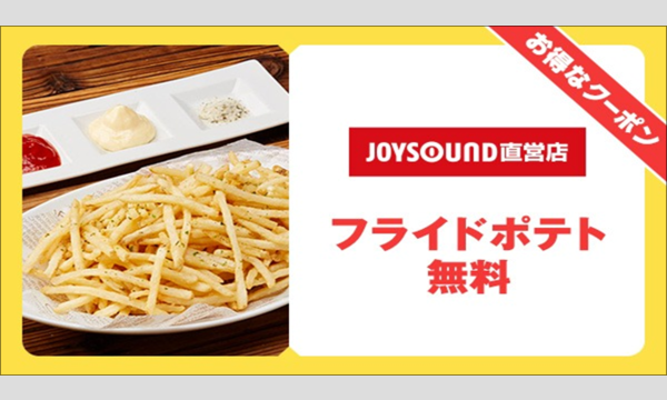 「ジョイサウンド」お得なクーポン