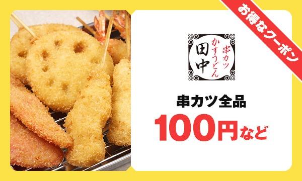「串カツ田中」お得なクーポン