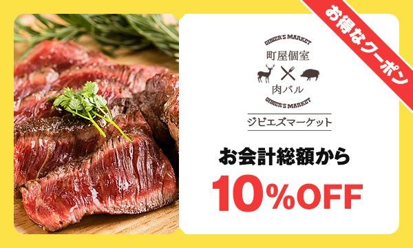 「町屋個室×肉バル ジビエズマーケット 浜松町・大門店」お得なクーポン