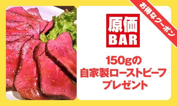 「原価BAR(五反田)」お得なクーポン