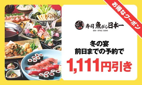 魚がし日本一 冬の宴 前日までの予約で1,111円引き