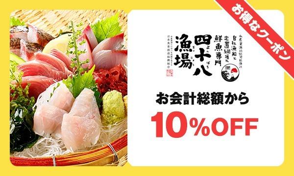 四十八漁場 お会計10%OFF