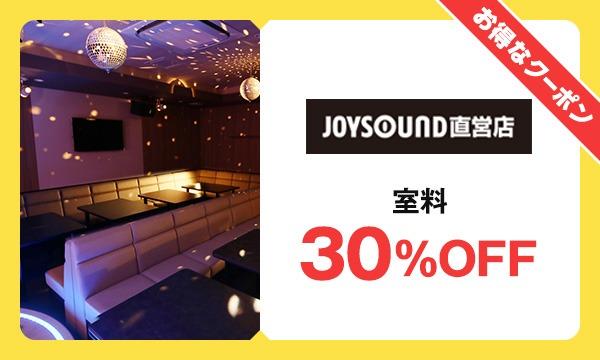 ジョイサウンド 室料30%OFF