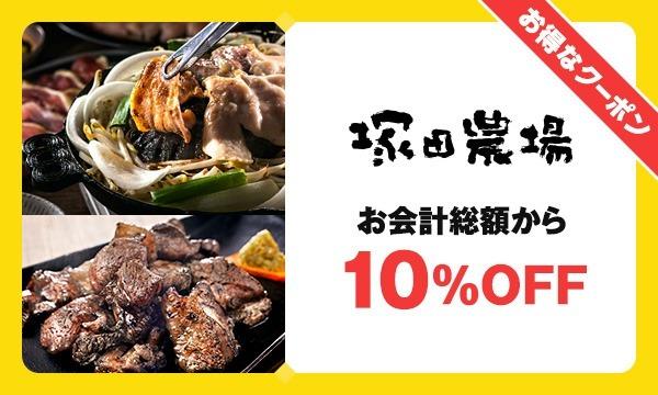 塚田農場 10%OFF