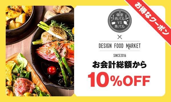 「個室 肉バルvs魚バル DESIGN FOOD MARKET」お得なクーポン
