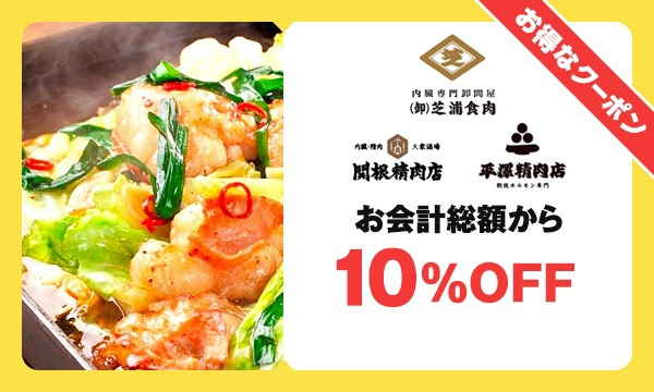 芝浦食肉、関根精肉店、平澤精肉店 お会計総額から10%OFF