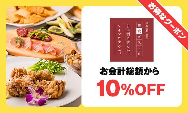 「赤坂見附 個室 和食ビストロ 日本酒にするか、ワインにするか。」お得なクーポン