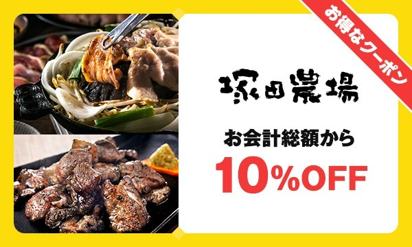 塚田農場 お会計総額から10%OFF