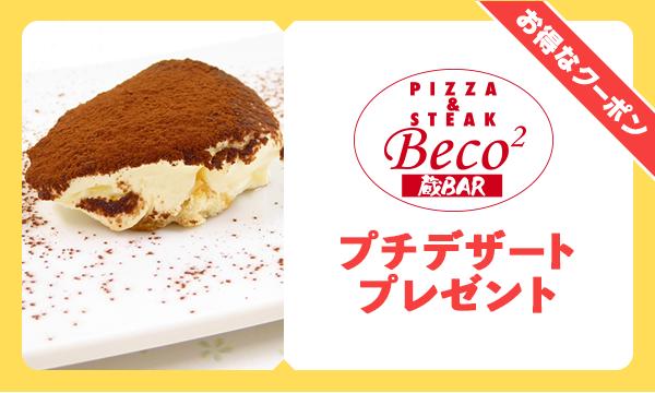 「蔵BAR Beco2」お得なクーポン