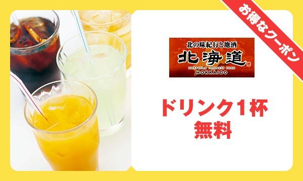 「居酒屋 北海道」お得なクーポン