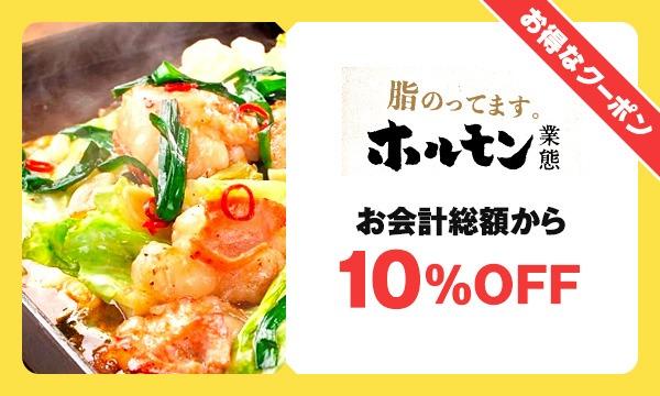 「ホルモン居酒屋」(芝浦食肉、関根精肉店、平澤精肉店)お得なクーポン