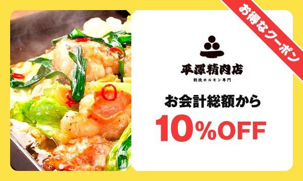「平澤精肉店」お得なクーポン