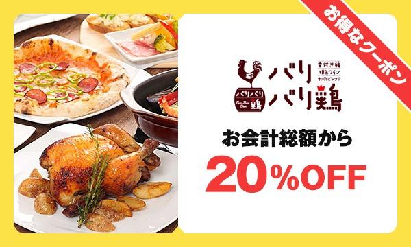 バリバリ鶏 お会計総額から20%OFF