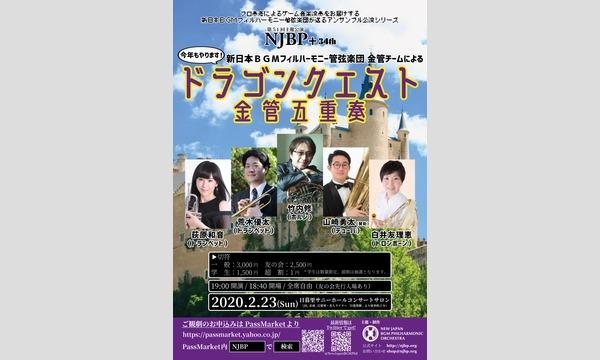 ドラゴンクエスト金管五重奏 by 新日本BGMフィルハーモニー管弦楽団 金管チーム イベント画像2