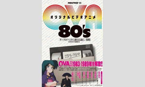 「オリジナルビデオアニメ80's テープがヘッドに絡まる前に」リリースイベント『ドリームハンター麗夢』SP イベント画像2