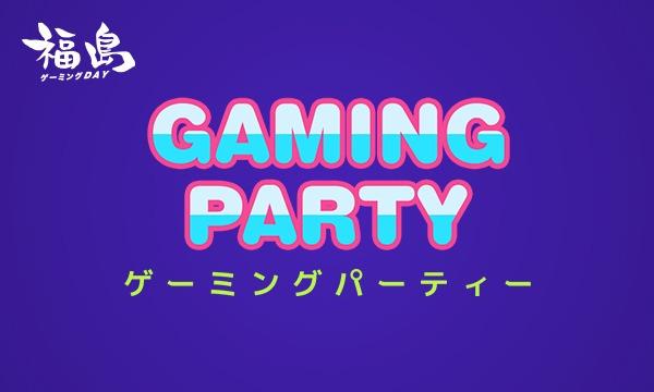 福島ゲーミングDAY ゲーミングパーティー イベント画像1