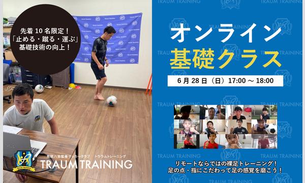 トラウムトレーニング オンライン基礎クラス イベント画像1