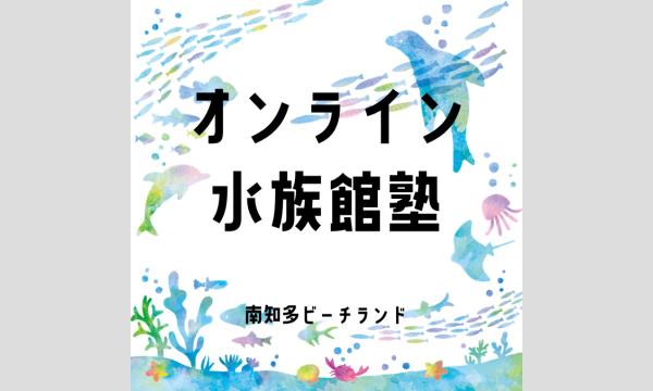 オンライン水族館塾 ~夏の自由研究~ イベント画像3