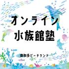オンライン水族館塾事務局のイベント