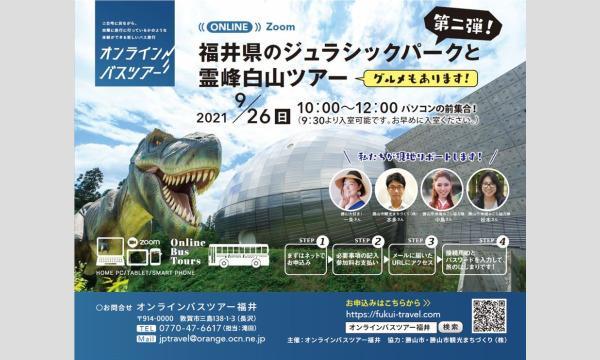 第二弾! 福井県のジュラシックパークと霊峰白山ツアー「グルメ」もあります。 イベント画像1