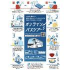 オンラインバスツアー福井のイベント