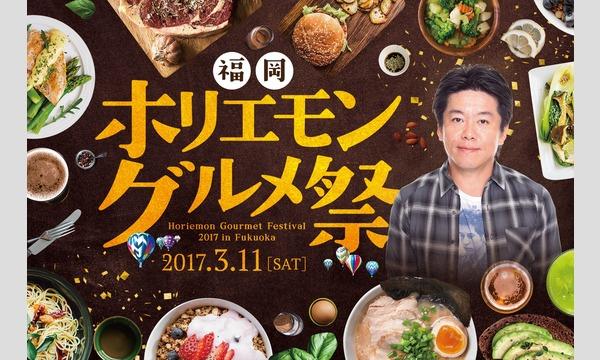 ホリエモングルメ祭 in 福岡 in福岡イベント