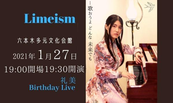 Limeism誕生日ライブ イベント画像1