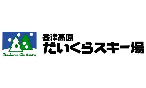 会津高原だいくらスキー場 早割一日リフト券【1500円OFF】 イベント画像1